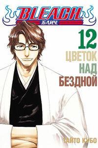 Манга Блич Том 12 читать онлайн на русском языке