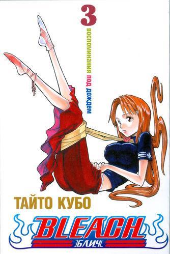 Манга Блич Том 3 читать онлайн на русском языке