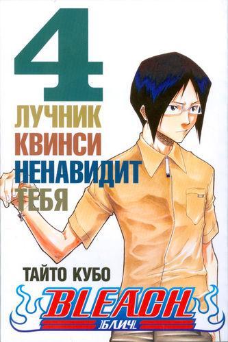 Манга Блич Том 4 читать онлайн на русском языке