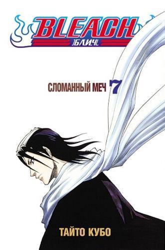Манга Блич Том 7 читать онлайн на русском языке