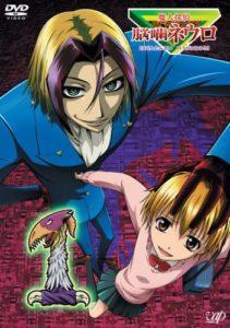 Нейро Ногами — детектив из Ада Глава 51-100