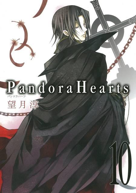 Манга Сердца Пандоры Том 10
