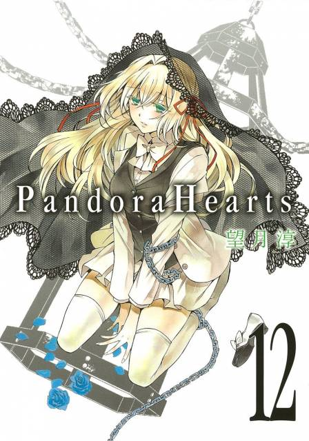 Манга Сердца Пандоры Том 12
