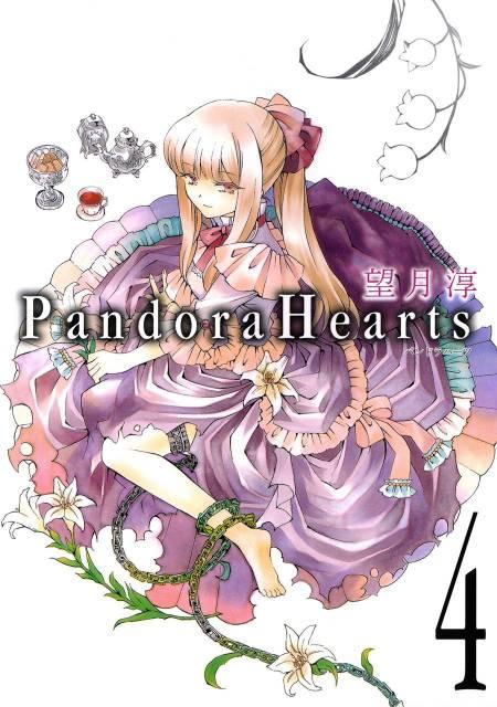 Манга Сердца Пандоры Том 4