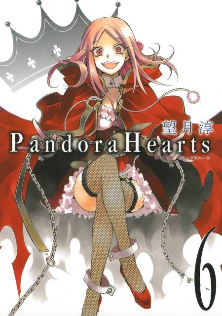 Манга Сердца Пандоры Том 7