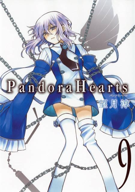 Манга Сердца Пандоры Том 9