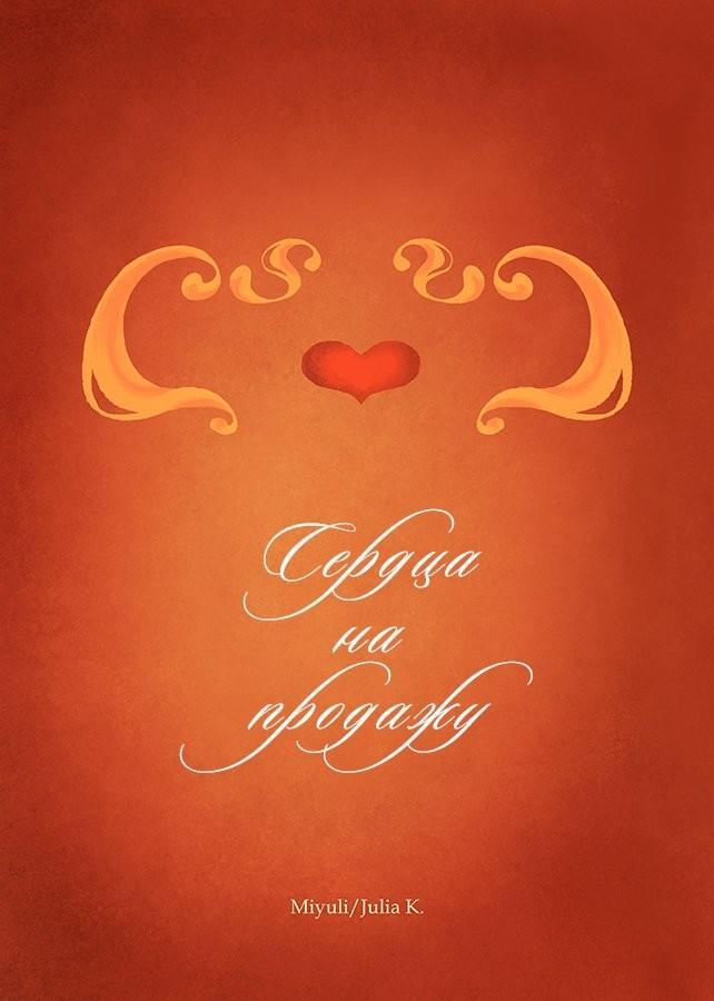 Манга Сердца на продажу читать онлайн на русском - Hearts for Sale
