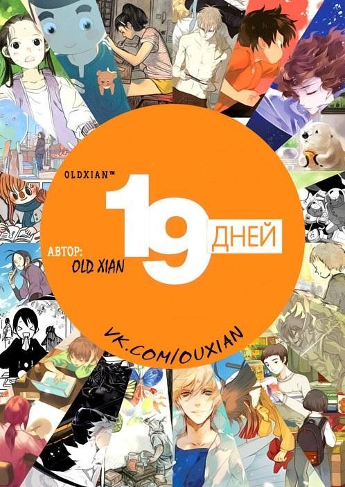 Манга 19 дней - Однажды Том 1 Глава 1 читать онлайн на русском