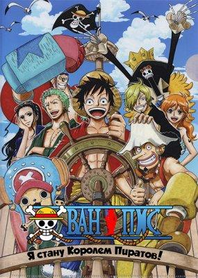 Ван Пис - One Piece Манга читать онлайн на русском языке