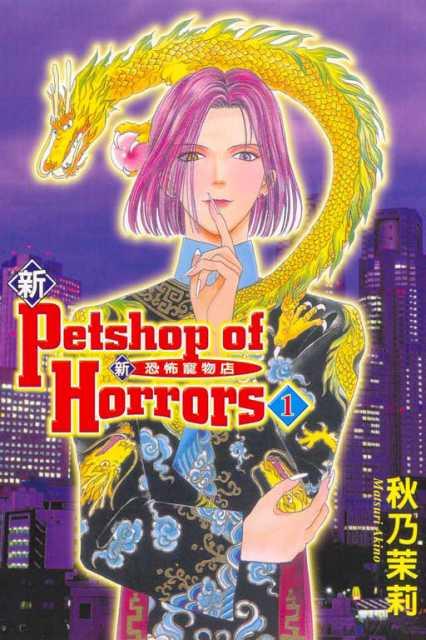Манга Магазинчик ужасов - Petshop of Horrors 1