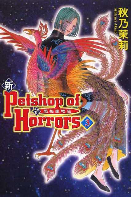 Манга Магазинчик ужасов - Petshop of Horrors 3