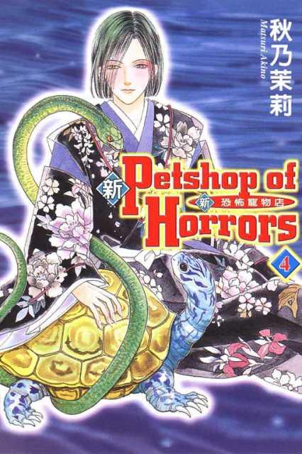 Манга Магазинчик ужасов - Petshop of Horrors 4