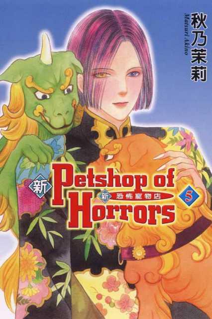 Манга Магазинчик ужасов - Petshop of Horrors 5