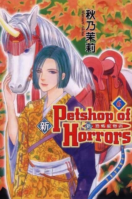Манга Магазинчик ужасов - Petshop of Horrors 6