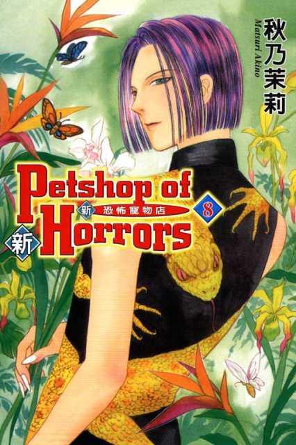 Манга Магазинчик ужасов - Petshop of Horrors 8