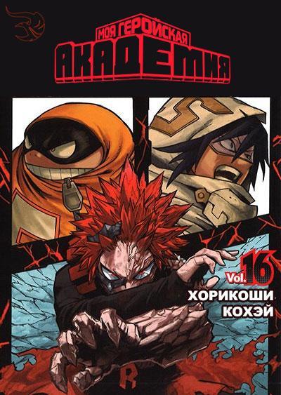 Манга Моя геройская академия читать онлайн на русском - My Hero Academia