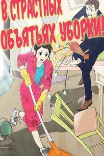 Манга В страстных объятиях уборки!читать онлайн на русском языке