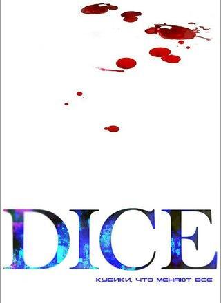 Манга Кости читать онлайн на русском языке | DICE: The cube that changes everything