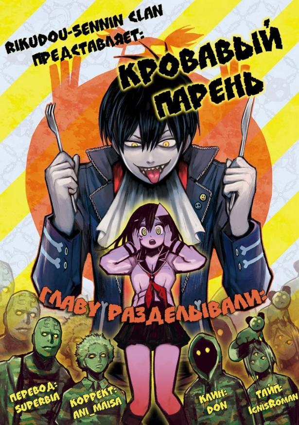 Манга Кровавый парень читать онлайн на русском языке | Blood Lad