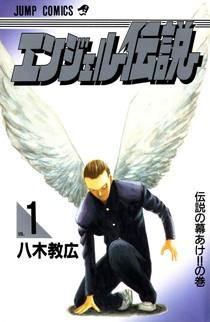 Манга Легенда об ангелечитать онлайн на русском | Angel Densetsu