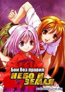 Манга Небо и земля читать онлайн на русском   Heaven and Earth
