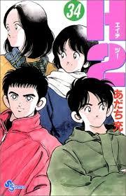 Манга Н2 читать онлайн на русском языке | H2 | H2 (Mitsuru Adachi)