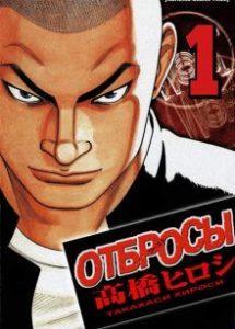 Манга Отбросычитать онлайн на русском языке | Worst