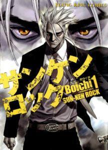 Манга Скала Кенчитать онлайн на русском языке | Sun Ken Rock
