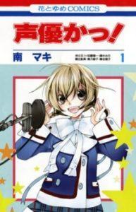 Манга Сэйю-ка! читать онлайн на русском языке   Seiyuu-ka