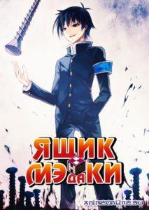 Манга Ящик Медакичитать онлайн на русском языке   Medaka Box