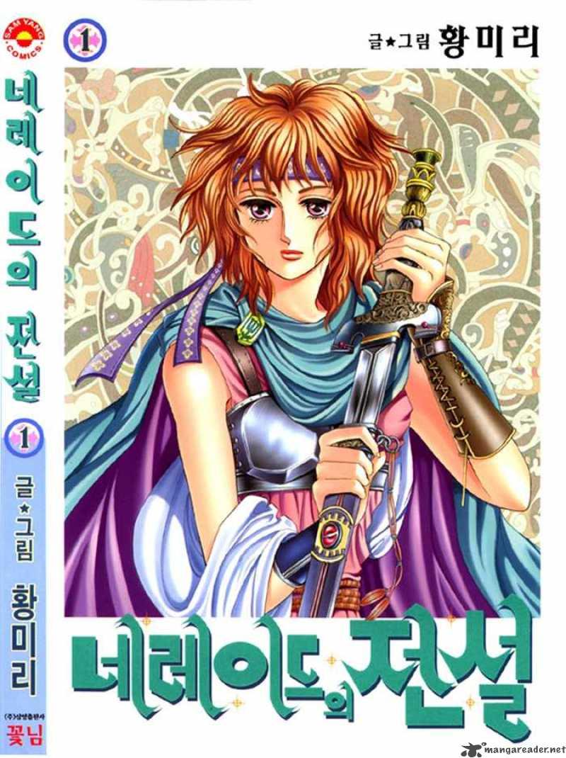 Манга Легенда о Нереиде Глава 1 читать онлайн на русском языке