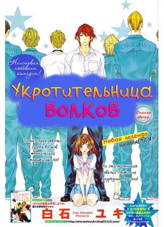 Манга Укротительница волков Глава 1 читать онлайн на русском языке