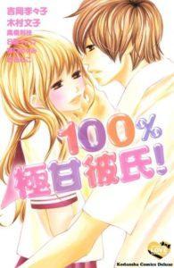 Манга 100% очень сладкий парень! Глава 1 читать онлайн на русском