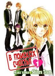Манга В поисках счастья Глава 1 читать онлайн на русском языке