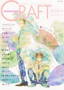 Манга Идти на рассвете Глава 1   Yoake ni Furu
