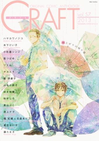 Манга Идти на рассвете Глава 1 | Yoake ni Furu