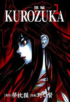 Манга Куродзука Глава 1 | Kurozuka