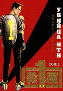 Манга Убийца Ити Глава 1 читать онлайн на русском языке