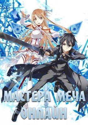 Мастера меча онлайн / Sword Art Online [1-25 из 25]