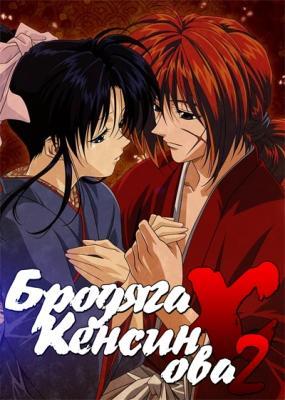 Бродяга Кэнсин ОВА-2 / Rurouni Kenshin: Meiji Kenkaku Romantan - Seisou Hen [1-2 из 2]