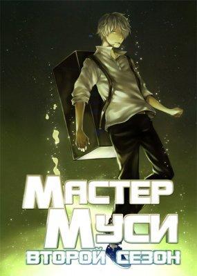 Мастер Муси (второй сезон) / Mushishi Zoku Shou [1-10 из 10]